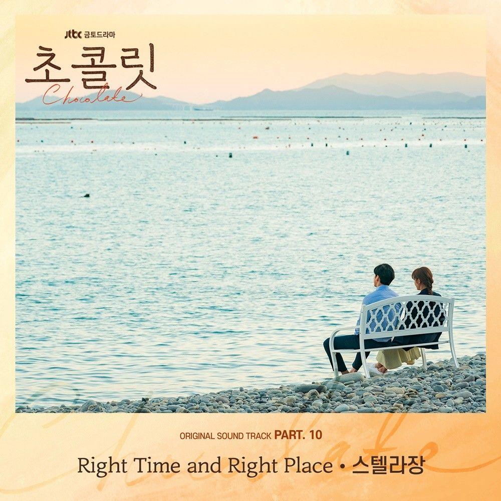 스텔라장, '초콜릿' OST 10번째 주자…오늘(12일) 공개_이미지