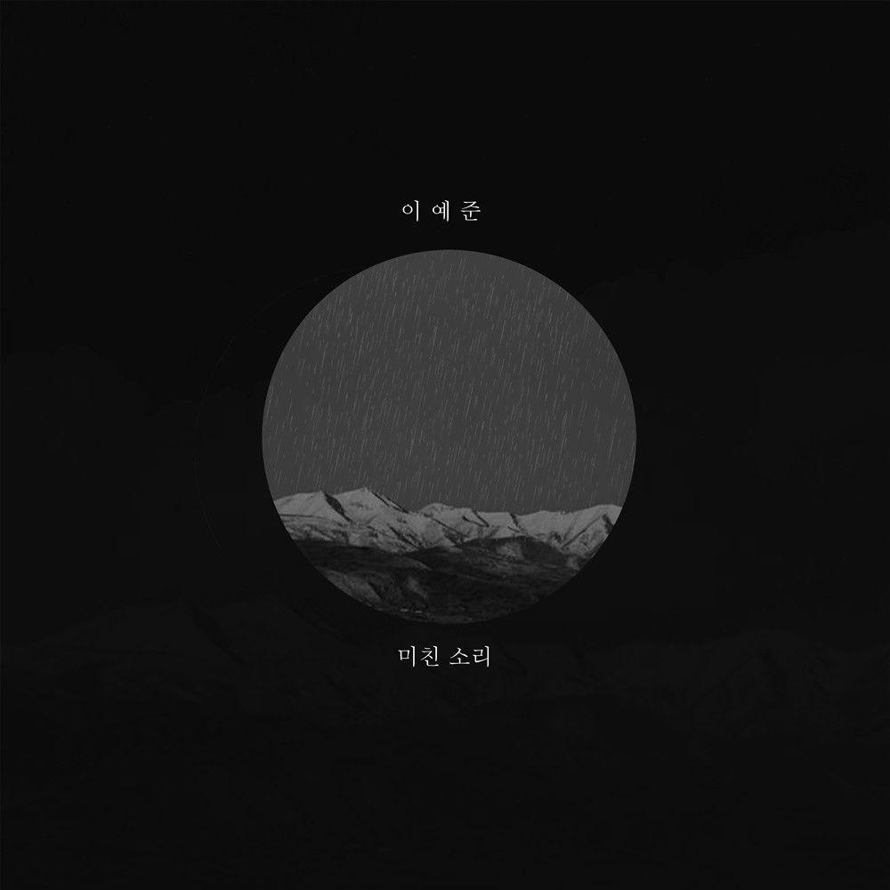 '보코2 우승자' 이예준, 오늘(12일) 신곡 '미친 소리' 발매 _이미지