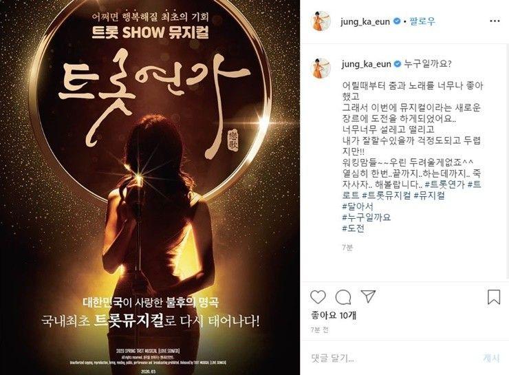"""정가은, '트롯연가'로 첫 뮤지컬 출연…""""열심히 할 것"""""""