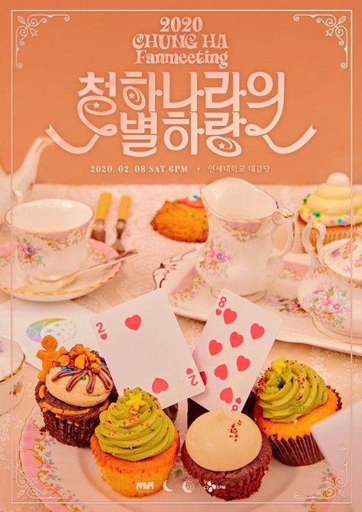 청하, 2월 세 번째 공식 팬미팅 '청하나라의 별하랑' 개최