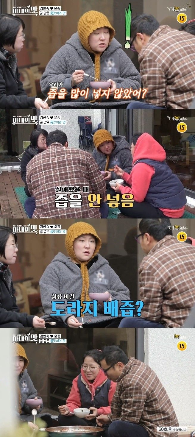 '아내의 맛' 김현숙♥윤종, 광어 양식장→열무 밭…멀티 품앗이