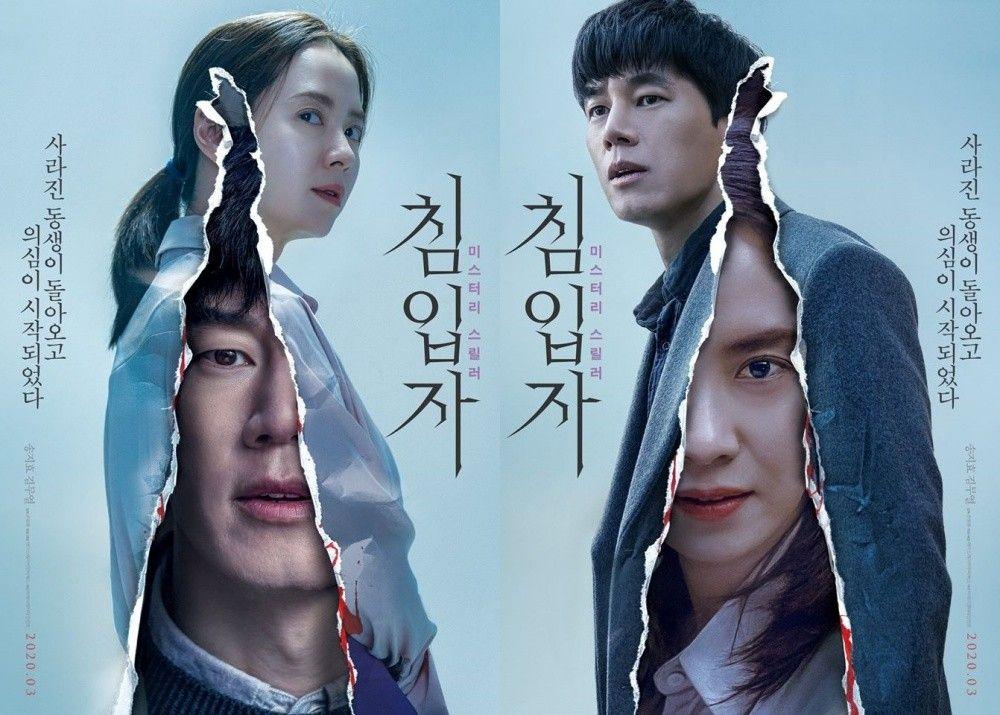 송지효X김무열 '침입자', 3월 개봉 확정…1차 포스터 공개