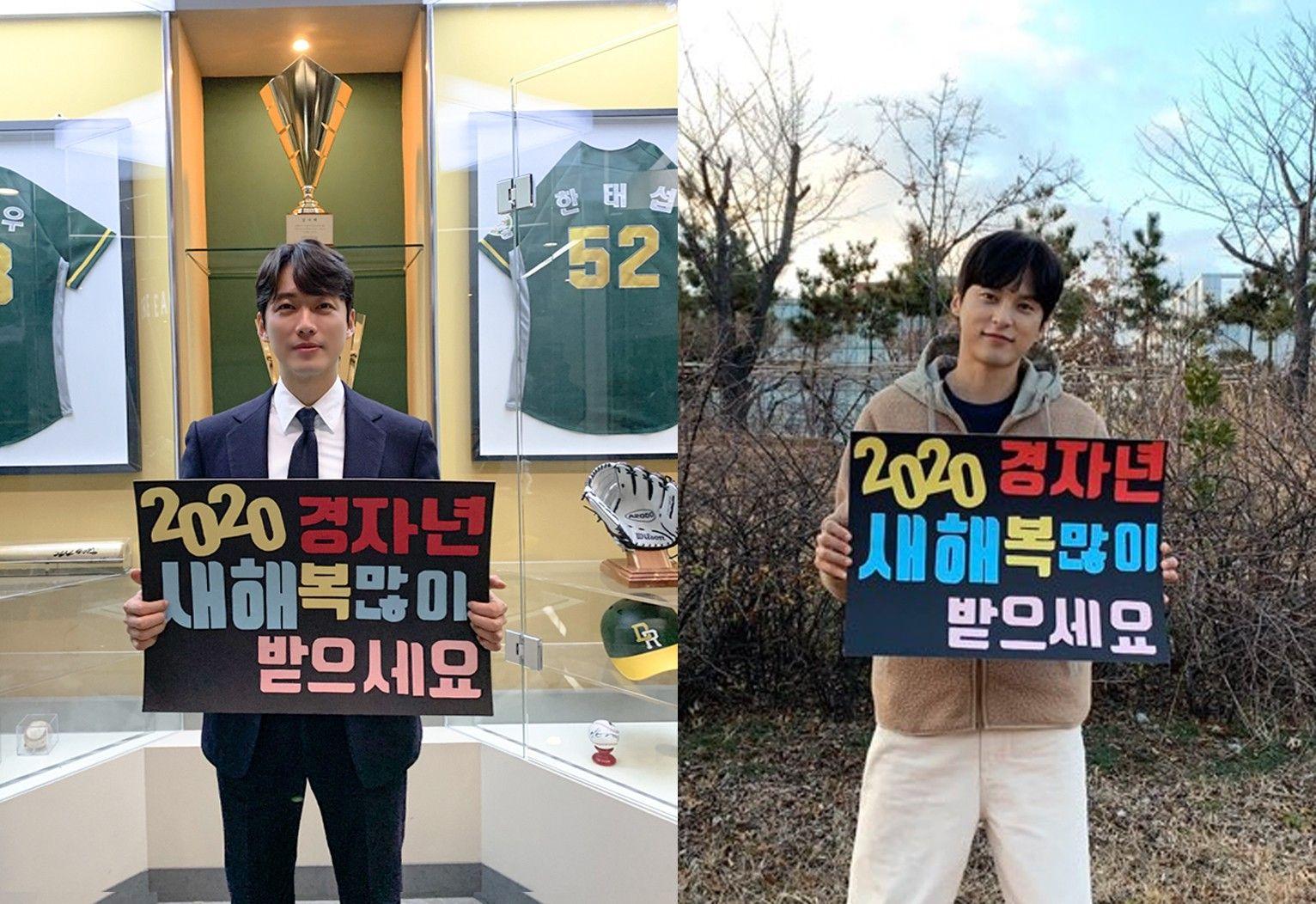 '스토브리그' 국민 형제 남궁민X윤선우가 전하는 설 인사