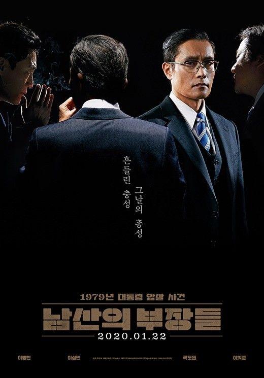 '남산의 부장들' 설 하루에만 69만명, 200만 넘는다..지코 독주ing_이미지
