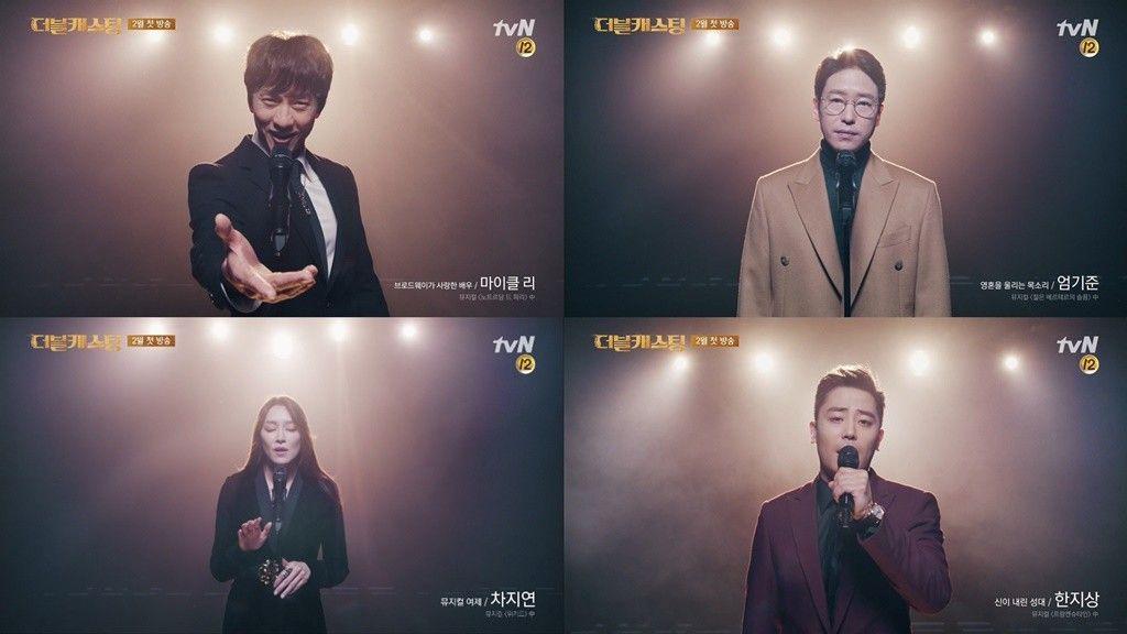 '더블캐스팅' 차지연→한지상, 뮤지컬 명곡 열창 티저 영상 공개