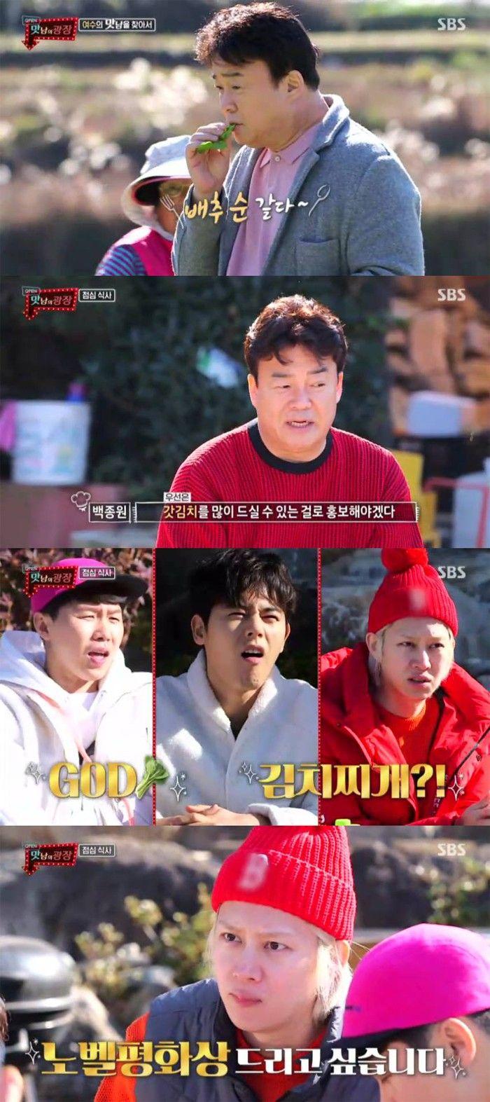 '맛남의광장' 갓돈찌개X멸치비빔국수, 여수 공항 장사 '대성공'