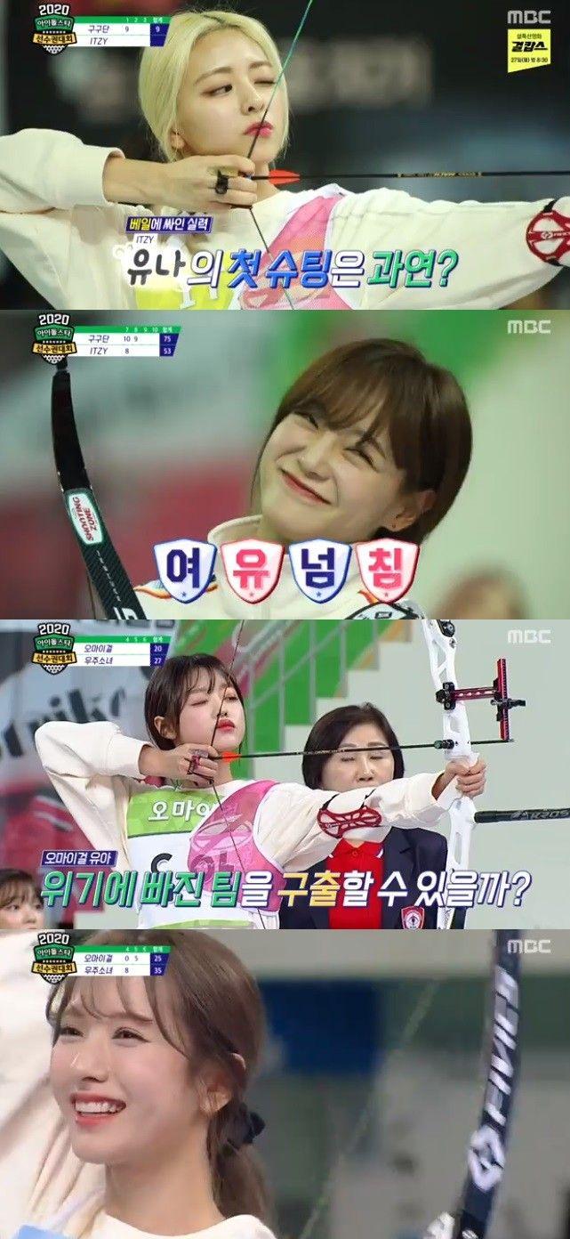 '아육대' 구구단→엔시티 드림, 양궁 결승…하성운, E스포츠 금메달 섭렵