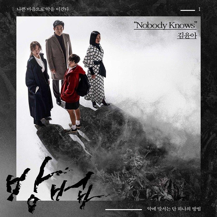 김윤아, '방법' OST 참여...'Nobody Knows' 25일 발매