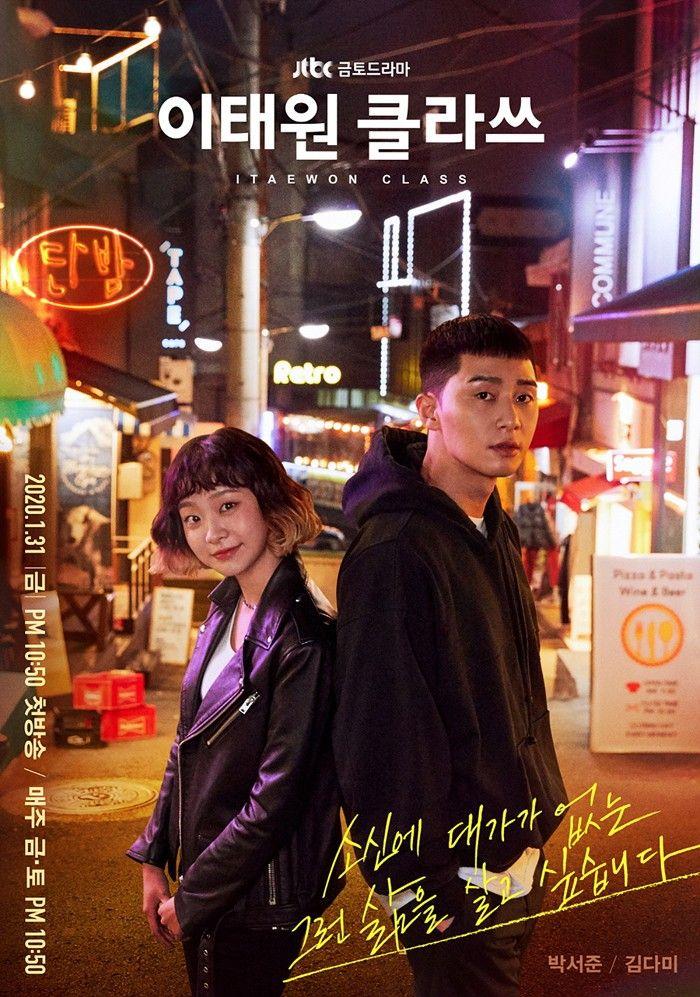 2막 여는 '이태원클라쓰', 제작진이 밝힌 '관전포인트 셋'