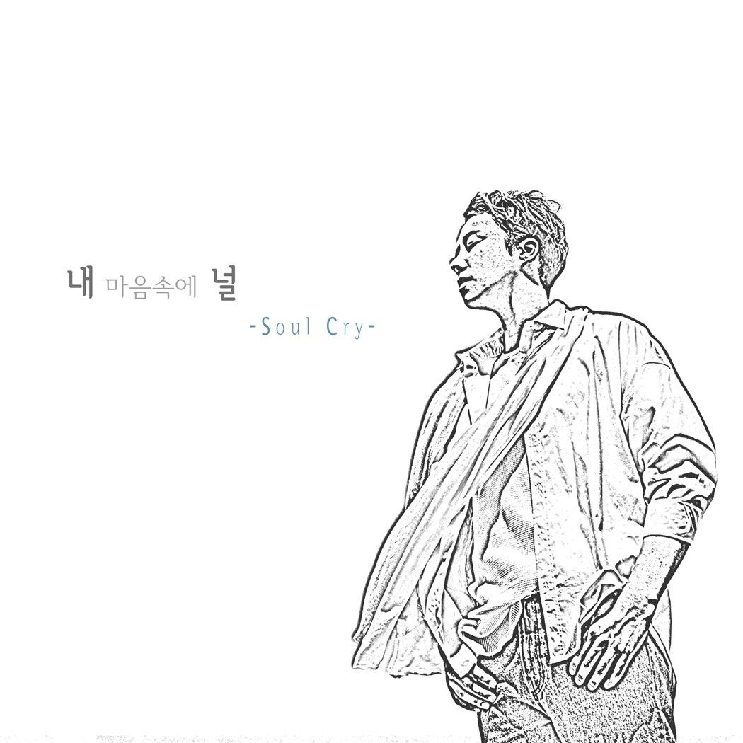 '너목보7' 소울 크라이, 오늘(24일) '내 마음속에 널' 발매