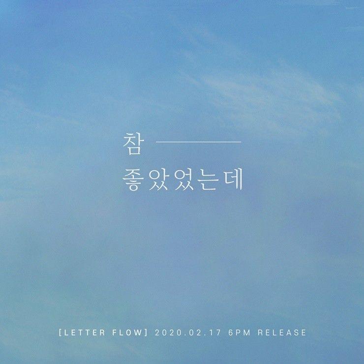 레터 플로우, 새 싱글 '참 좋았었는데' 17일 발매