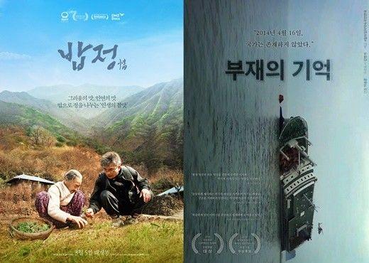 '밥정'·'부재의 기억'..韓다큐 세계 영화제 휩쓸다