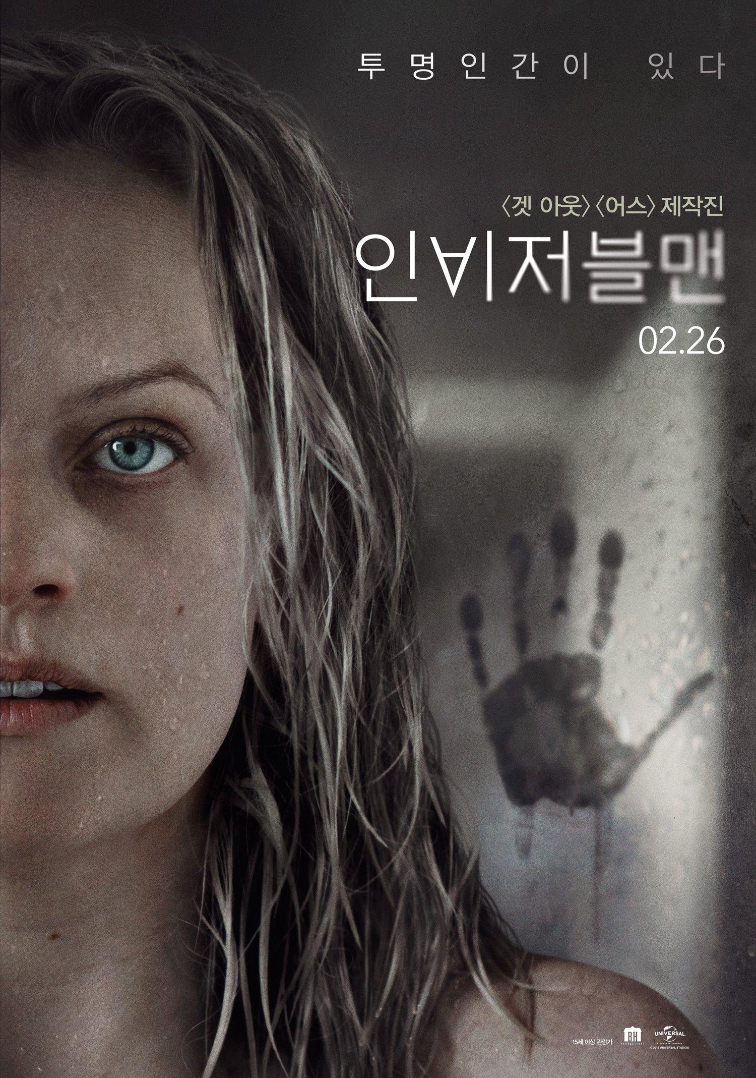 """'인비저블맨' 측 """"코로나19 확산에 시사회 취소…26일 개봉 진행"""""""