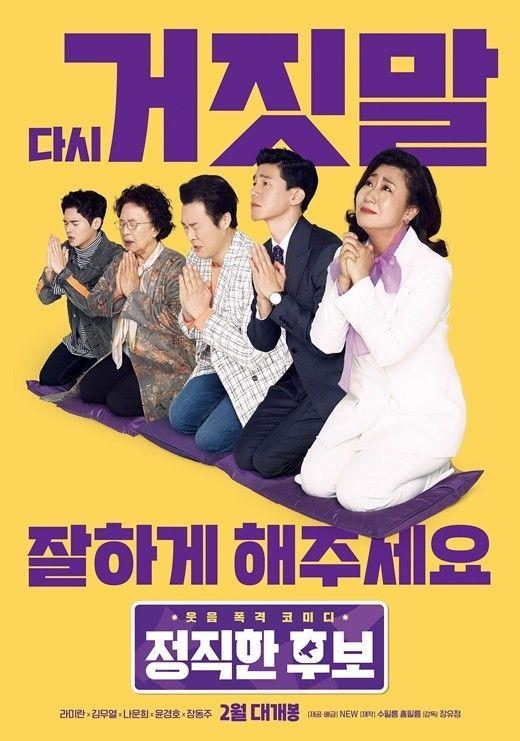 '정직한 후보', 사흘째 박스오피스 1위...지코 여전히 1위
