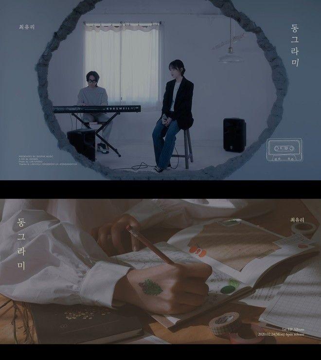 '인디계 샛별' 최유리, 24일 '동그라미' 티저 공개