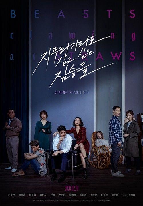 '지푸라기', 나흘째 박스오피스 1위...BTS 1~15위 독점