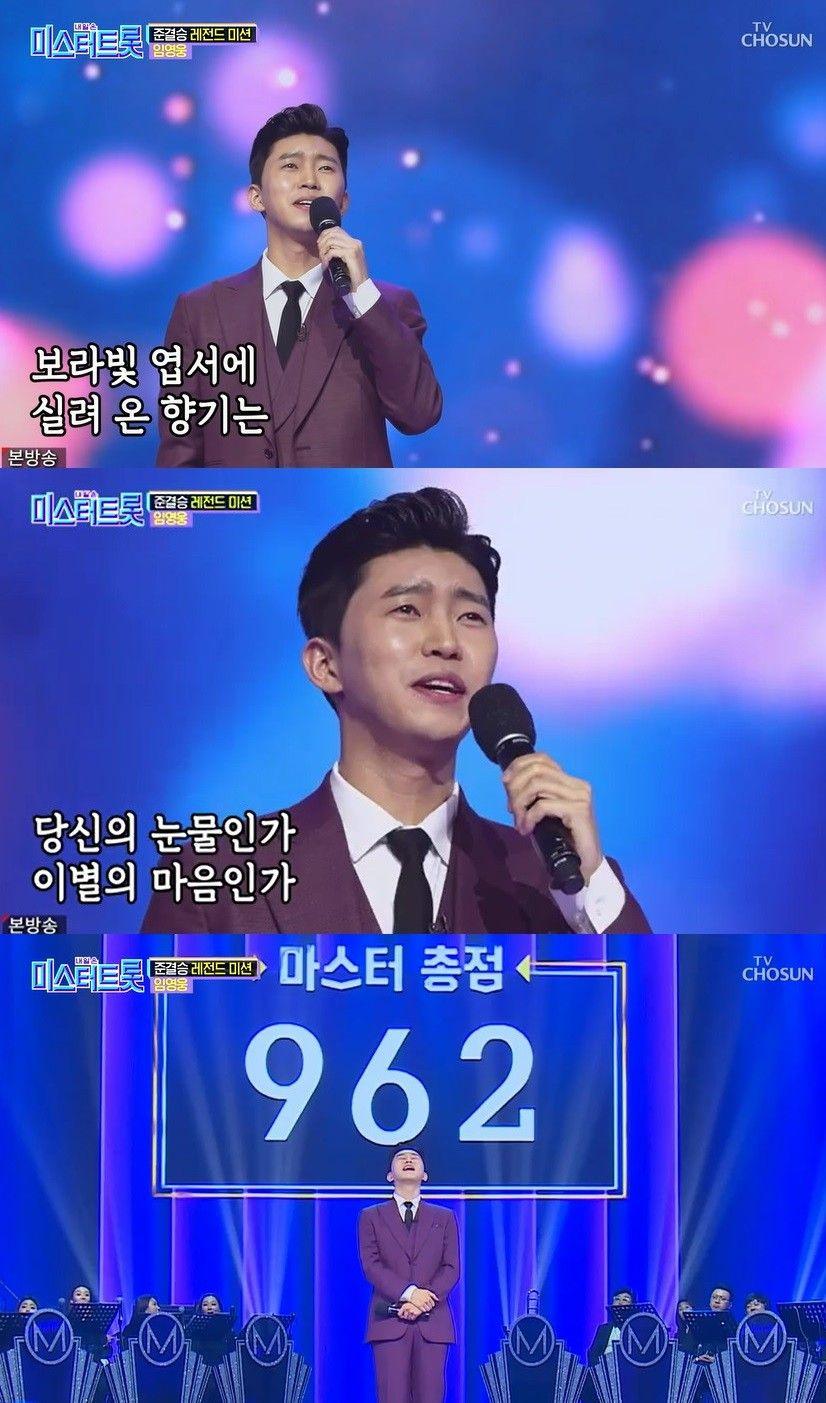 '미스터트롯' 임영웅, 영탁 꺾고 준결승 1차 왕좌 등극.. 장민호 3위