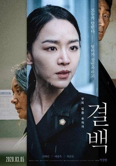 """'결백' 측 """"코로나19 확산에 시사회·인터뷰 일정 취소…개봉일 연기는 미정"""""""