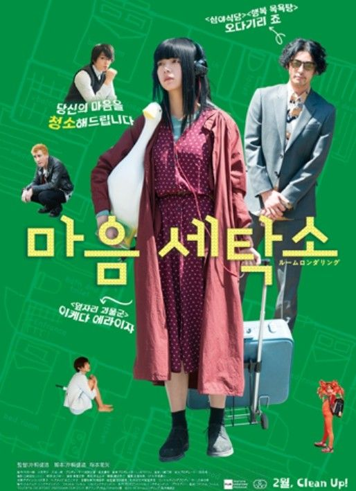 오다기리 죠 주연 '마음 세탁소', 2월 20일 디지털 최초 개봉