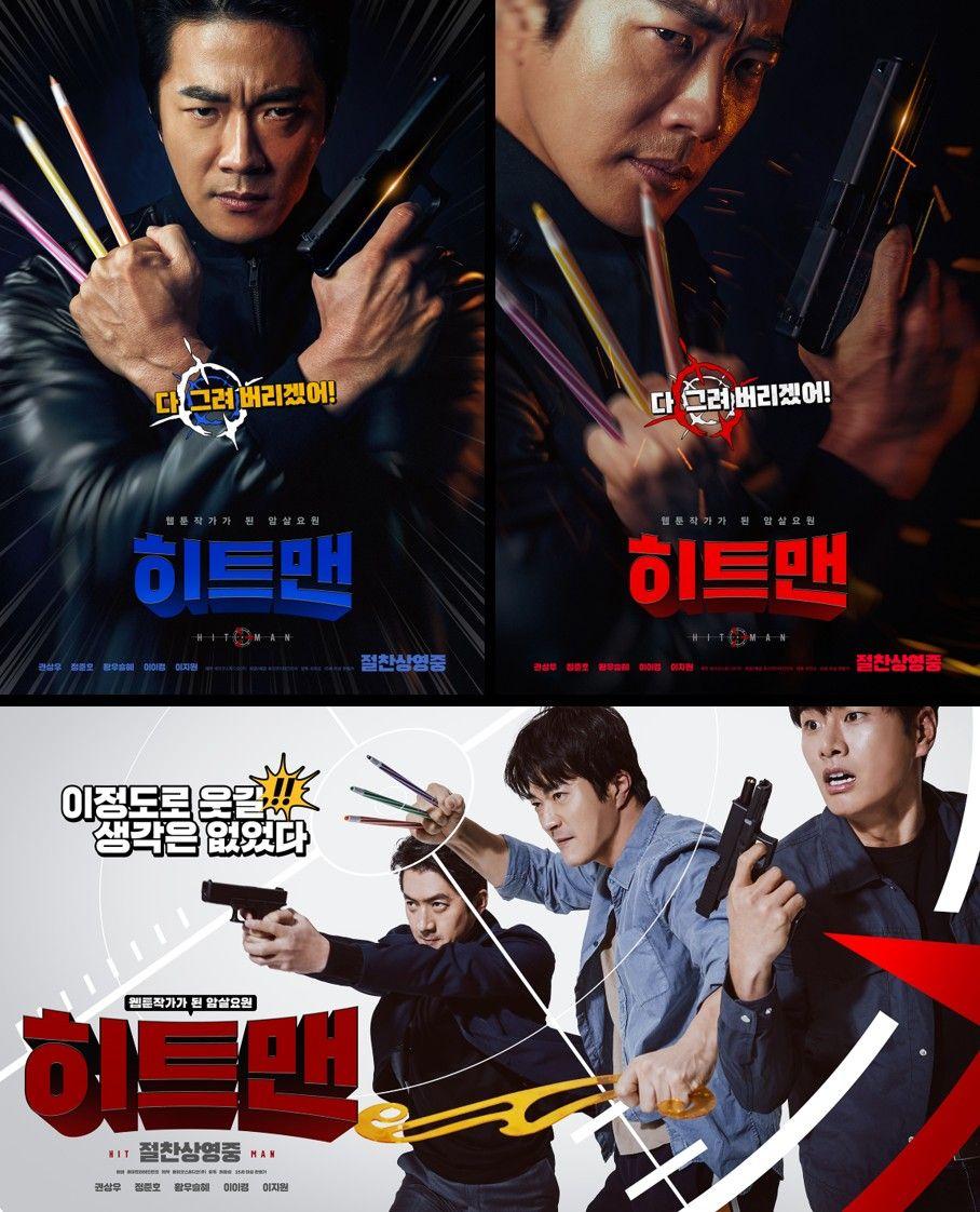 '히트맨' 240만 관객 돌파...올해 손익분기점 넘은 첫 영화