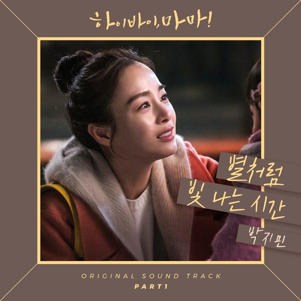 '하이바이마마', 첫 OST 박지민 참여...'별처럼 빛나는 시간' 3월 1일 발매