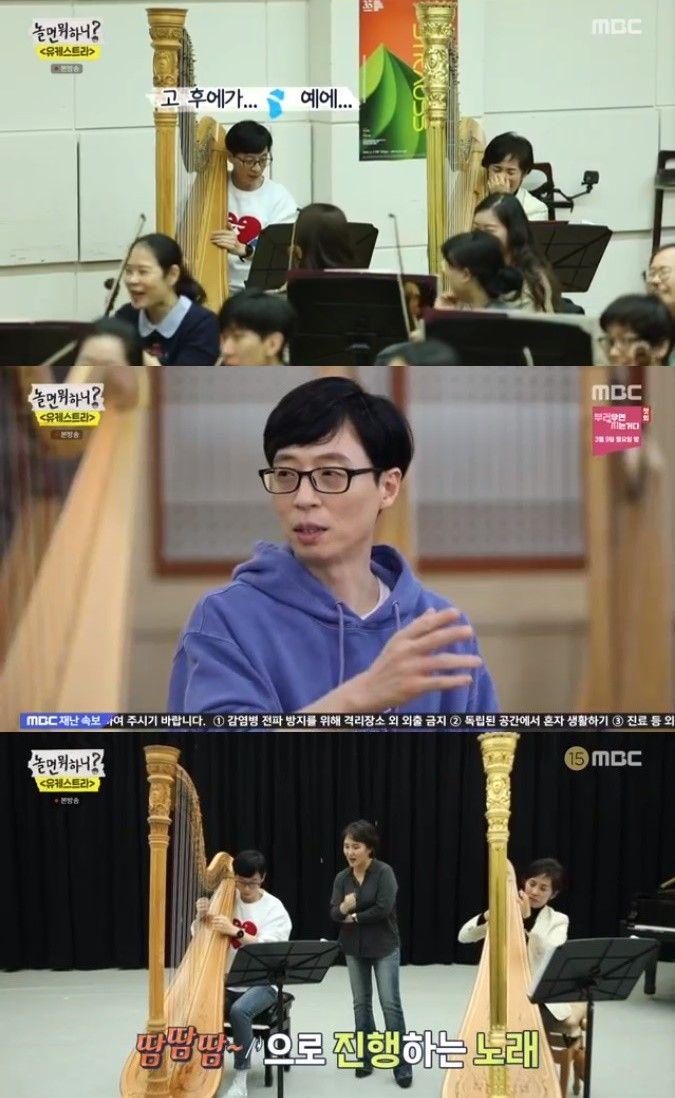 방송'놀면뭐하니?' 유재석, 하프 데뷔 성공…윤혜순X여자경 ...