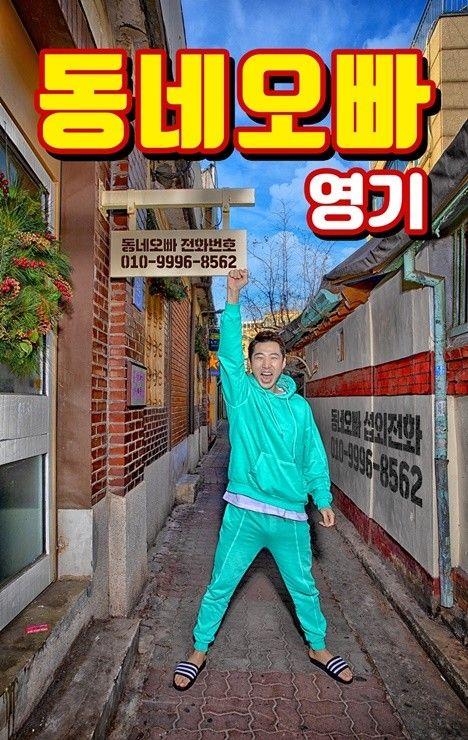 트로트 가수 영기, 신곡 '동네오빠'로 음원차트 진입_이미지