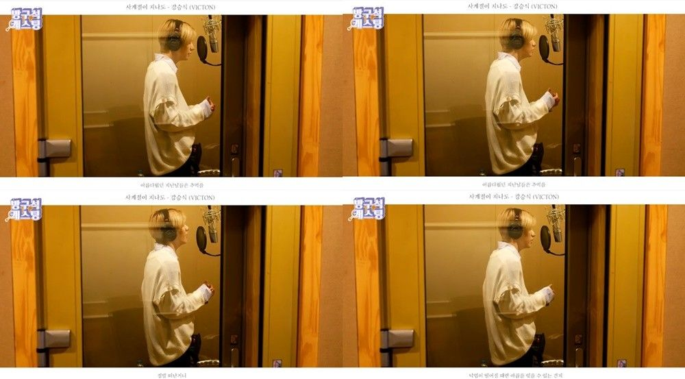 빅톤 강승식, '사계절이 지나도' 녹음실 영상...가창력 폭발_이미지