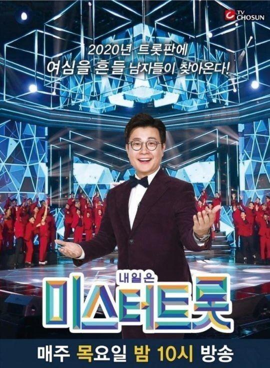 '미스터트롯' 결승전, 3월 무관중 녹화 확정…코로나19 여파