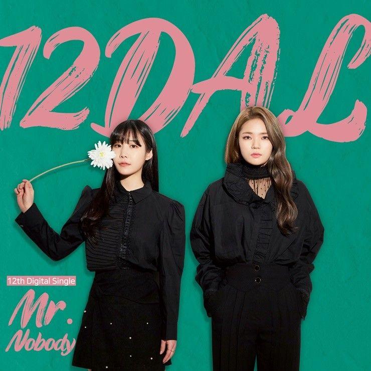 열두달(12DAL), 12번째 싱글 'Mr. Nobody' 발매_이미지