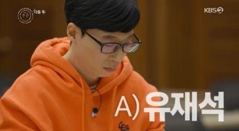 '해투4' 유재석X허정민vs홍진경X조세호, 뒤늦게 깨달은 영어공부 습관