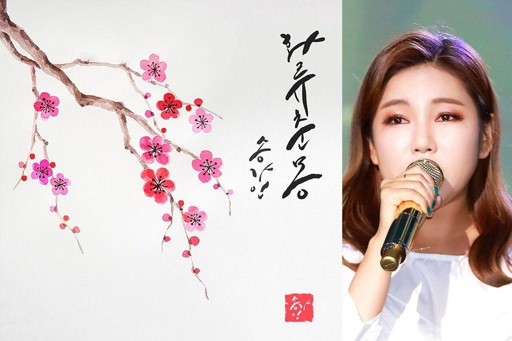 송가인, 코로나 확산 방지 나선다…신곡 음원 수익 전액 기부