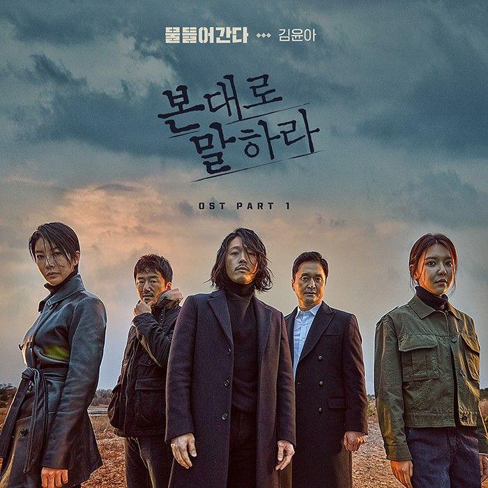김윤아, 오늘(8일) '본 대로 말하라' OST 첫 주자 출격