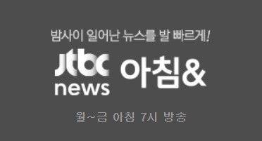 """'아침&' 오늘(24일) 결방…JTBC """"김민아 발열증세로 코로나19 검사"""""""