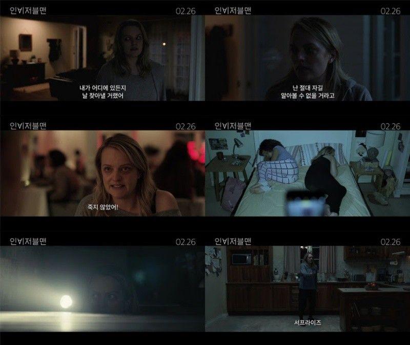 '인비저블맨', 투명인간 실체 담은 2차 예고편 공개