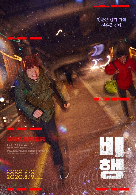 영화 '비행', 패기 넘치는 메인 포스터 공개