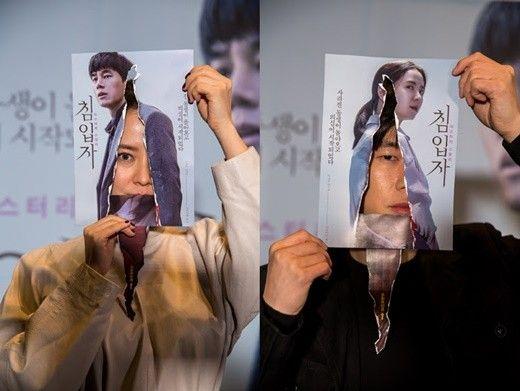 송지효x김무열 '침입자' 전단지 아무얼굴 챌린지 시작