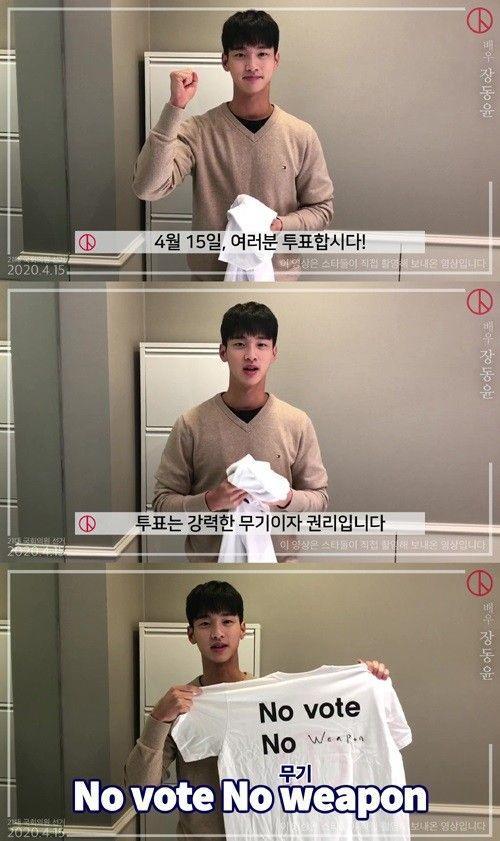 """고아라·장동윤, 통통 튀는 투표독려 """"투표는 국민의 무기"""""""