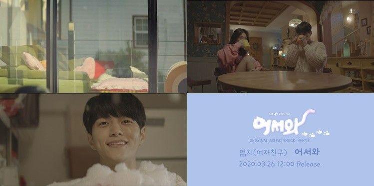 여자친구 엄지, '어서와' 세 번째 OST 참여...26일 발매