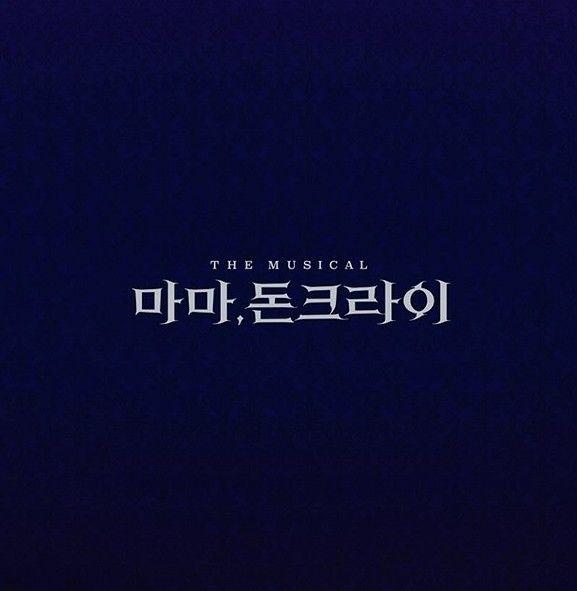 뮤지컬 '마마, 돈 크라이', 코로나19 여파로 10주년 공연 취소 _이미지
