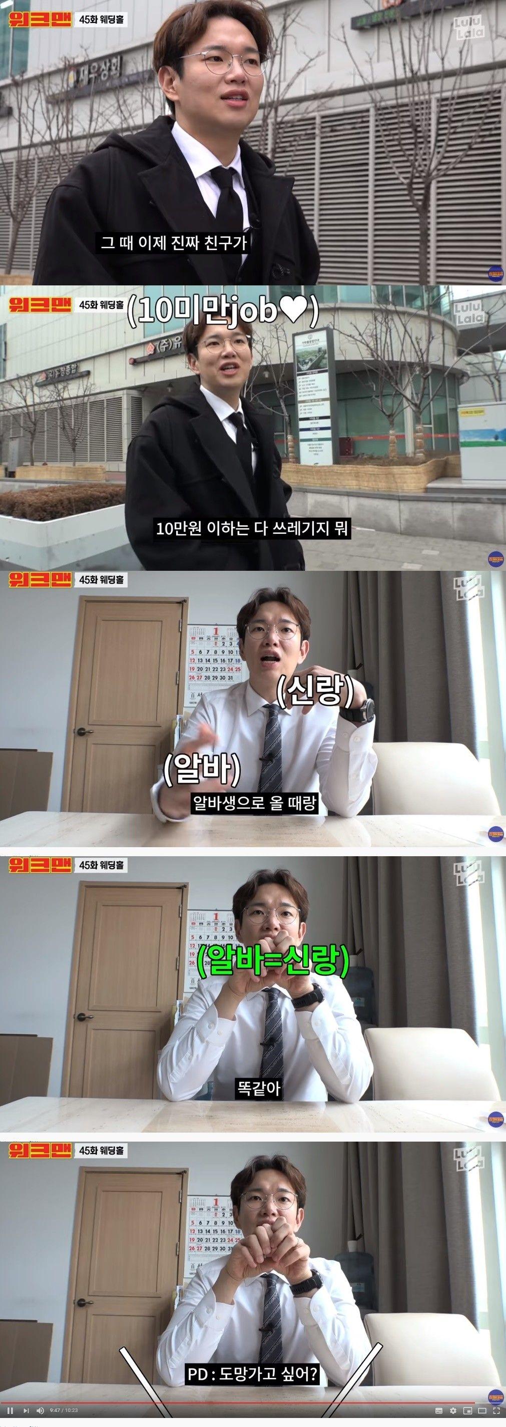 """'워크맨' 장성규, 웨딩홀 알바 도전…""""축의금 기준은? 10만원"""" 폭소"""