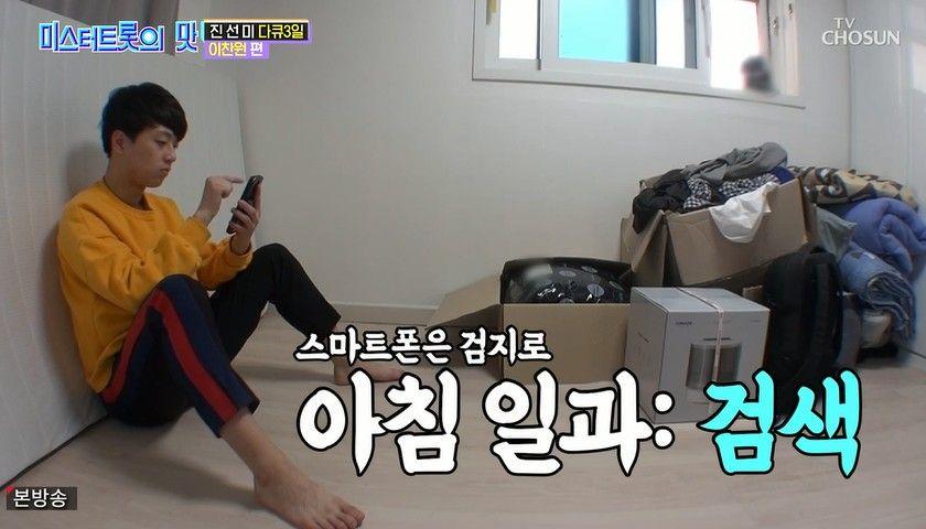 '미스터트롯의 맛' 이찬원의 '나혼자산다'→정동원의 '육아일기'... 웃음가득 _이미지