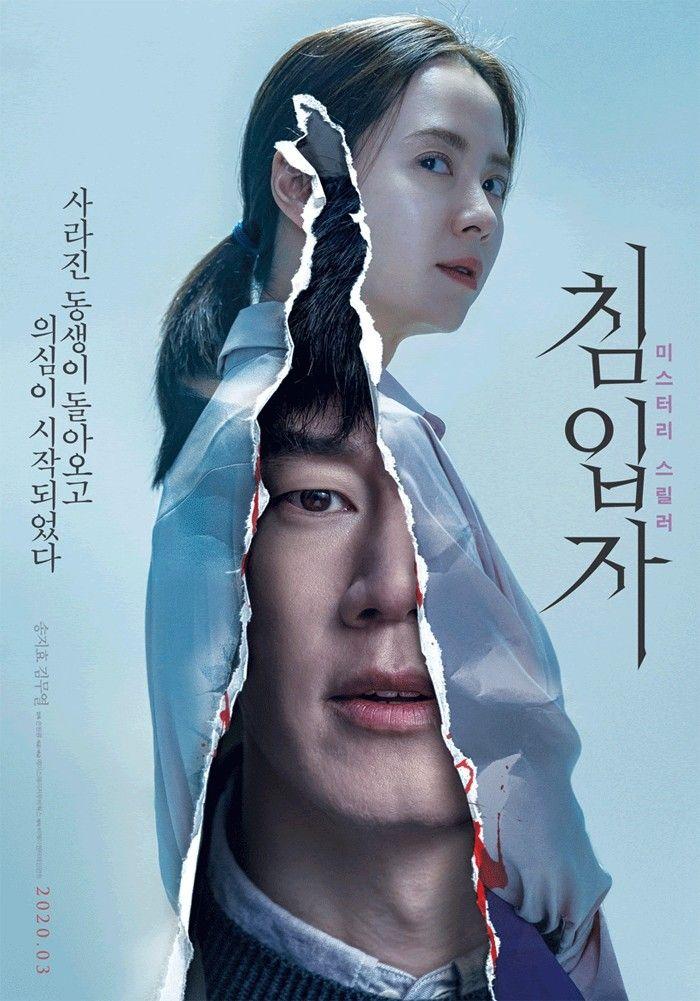'코로나19 연기' 송지효X김무열 '침입자', 5월 21일 개봉