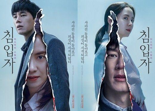 송지효·김무열 '침입자' 5월 21일 개봉확정..코로나19 이후 두달만
