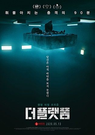 '더 플랫폼', 이틀째 박스오피스 정상…누적관객수 만 명 돌파