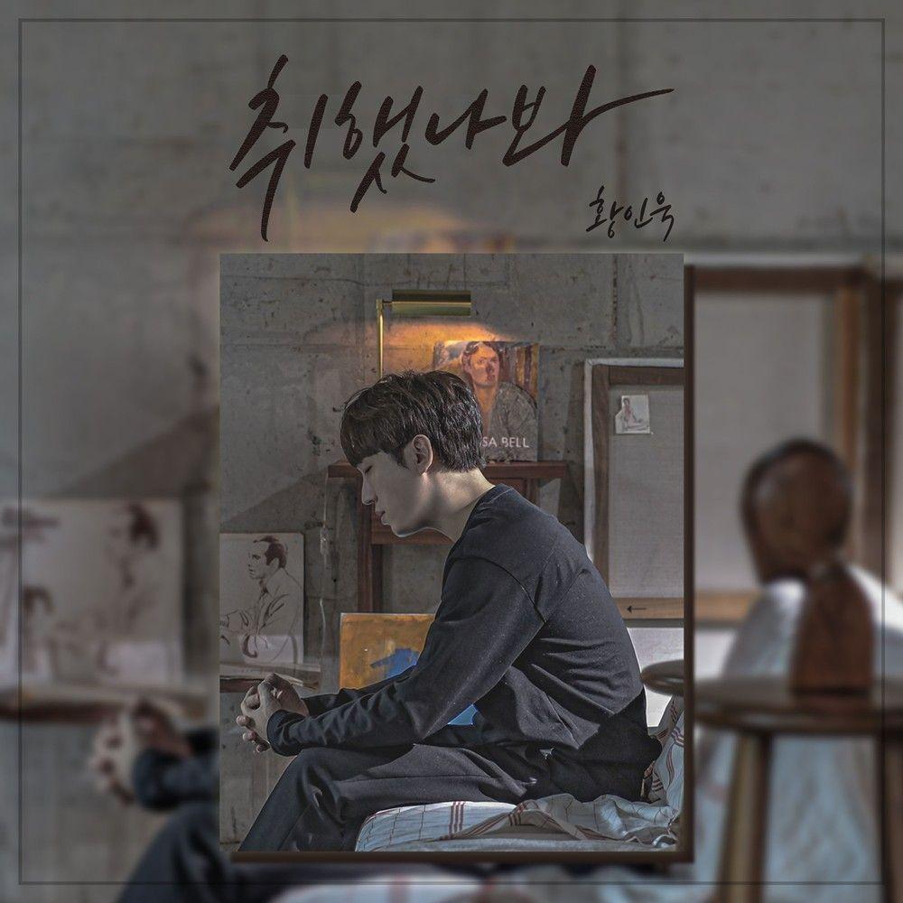 황인욱, 오늘(24일) '취했나봐' 발표…감성 저격 '기대'