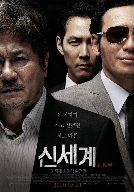 이정재·최민식·황정민 '신세계', 5월 21일 재개봉 확정