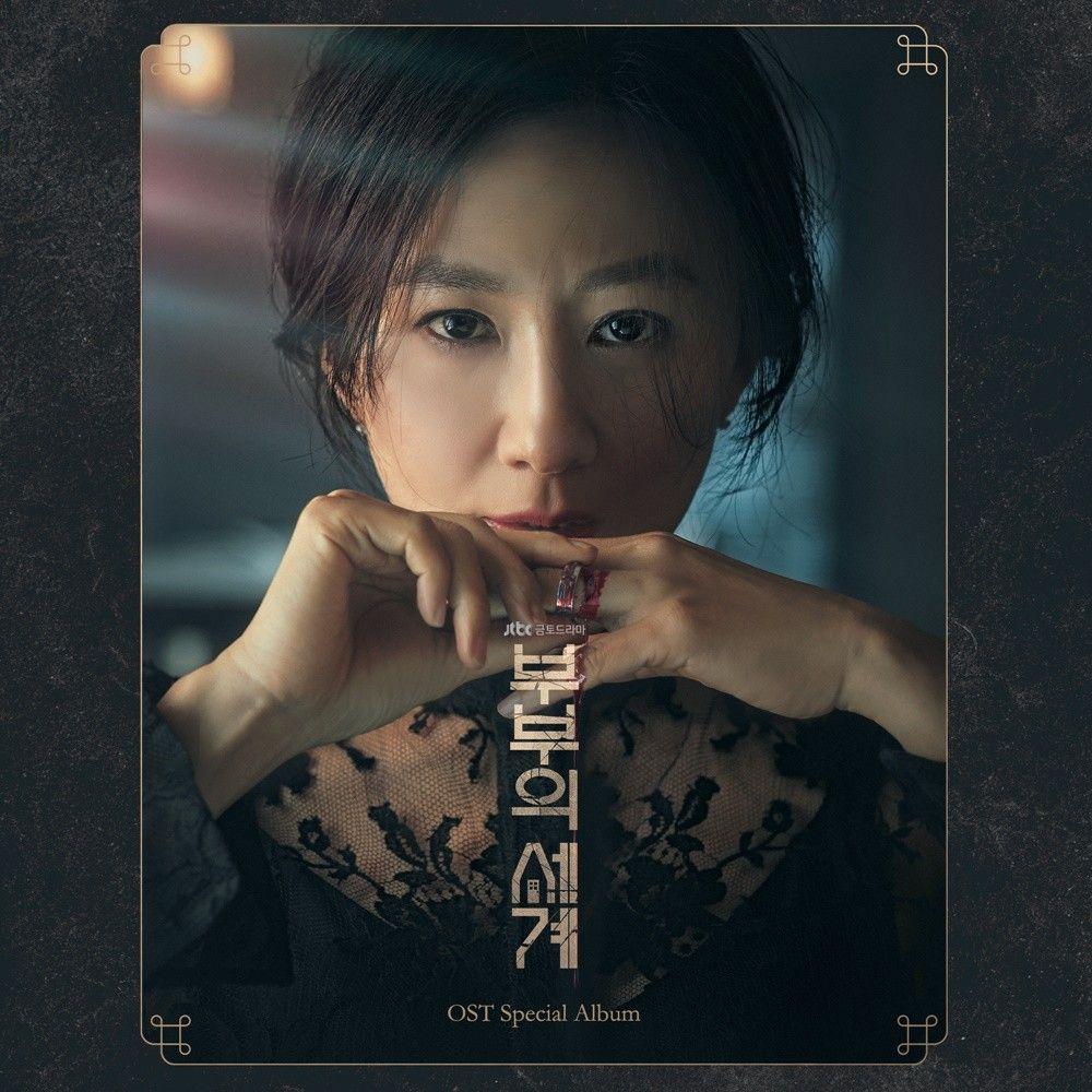 김윤아→백지영 '부부의 세계' OST 앨범+전곡 음원, 오늘(25일) 발매