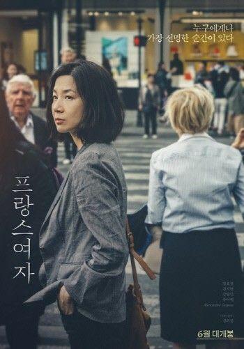 '프랑스여자', 코로나19 여파로 개봉 연기...5월 24일→6월 4일