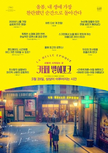 """'카페 벨에포크', 21일 개봉 전 잇따른 호평...""""올해 가장 설레게 한 영화"""""""